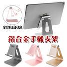 調整式 鋁合金手機支架 可調整 鋁合金 ...