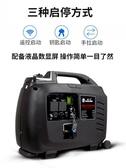 發電機 森久汽油發電機家用220v小型變頻遙控電啟動3000W大功率便攜式3kw mks免運