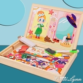 磁性拼圖兒童玩具動腦益智力多功能2-3歲6寶寶幼兒園早教女孩男孩 范思蓮恩