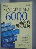 【書寶二手書T1/語言學習_OMD】新東方詞彙進階 Vocabulary 6000_簡體