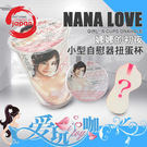 日本 FRONTIER JAPAN 小型自慰器扭蛋杯(3款包裝隨機出貨)