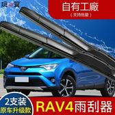 Toyota適配豐田RAV4榮放雨刮器片后老11-12-13年膠條15-16-17款雨刷  萬客居