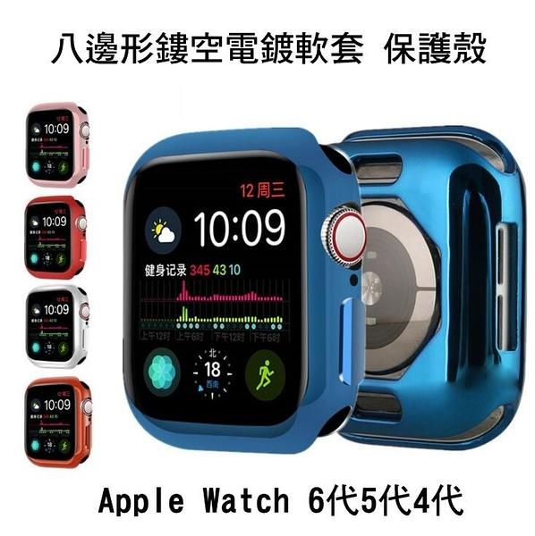 ~愛思摩比~Apple Watch4/5/6 八邊形鏤空 電鍍TPU 套 保護殼 軟套