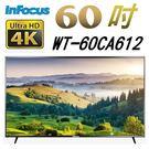 *免費到府安裝*【InFocus】4K LED智慧聯網顯示器 60吋 《WT-60CA612》全新原廠保固