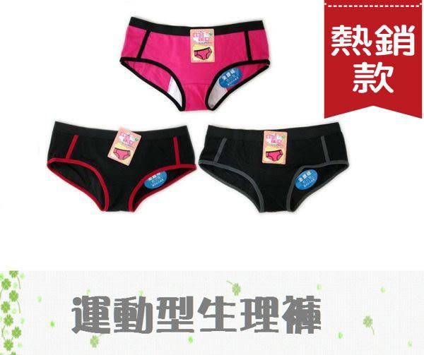 運動型生理褲 女內褲/女內著/三角褲/安全褲 芽比 YABY 8725