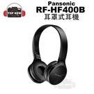 Panasonic 國際 RP-HF400B 耳罩式耳機 耳機 HF400