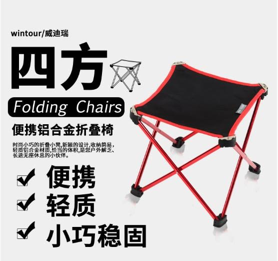 戶外休閒椅便攜輕質全鋁合金釣魚凳子折疊凳沙灘導演椅馬扎凳 夏洛特居家 igo