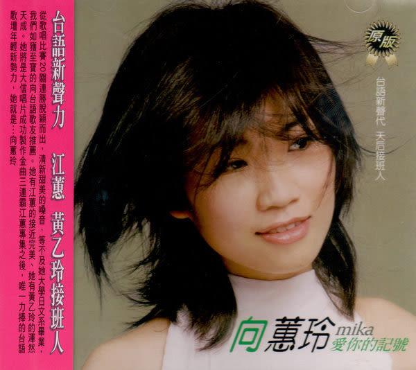 向蕙玲 愛你的記號 CD  (購潮8)