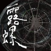 江惠儀 露螺 CD 免運 (購潮8) SONY MUSIC | 190758501123