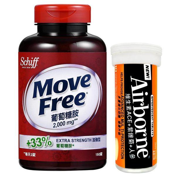 Schiff-Move Free加強型葡萄糖胺150顆+Airborne十種維生素發泡錠(香橙)10錠(各1瓶)