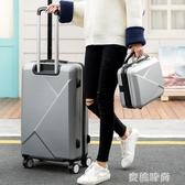 行李箱男潮萬向輪學生超大容量24寸密碼箱旅行箱女皮箱子母拉桿箱『蜜桃時尚』