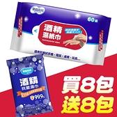 【宅配免運】奈森克林 酒精濕紙巾買八送八(無蓋60抽x8包送20抽x8包)-抗菌 濕巾