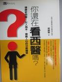 【書寶二手書T5/養生_MEJ】你還在看西醫嗎?_梁錦華