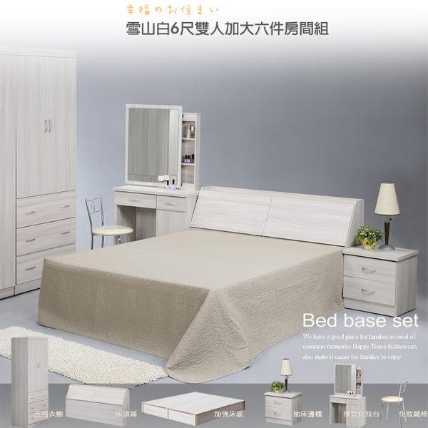 【UHO】ZM 雪山白6尺雙人加大六件式房間組 套房組 床組 免運費