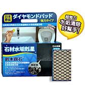 日本鈴木鑽石海綿-石材水垢剋星專用(S標準型)