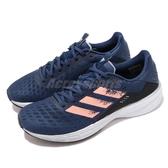 adidas 慢跑鞋 SL20 深藍 粉紅 白 避震緩衝 路跑 運動鞋 女鞋 【ACS】 EG2051