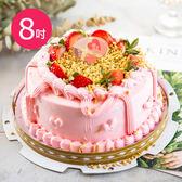 【樂活e棧】父親節造型蛋糕-粉紅華爾滋蛋糕(8吋/顆,共2顆)