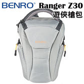 名揚數位BENRO 百諾  Ranger  Z30  遊俠槍型背包 三角包 腰包 容納一機一鏡 附防雨罩   (勝興公司貨)