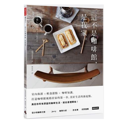 《這不是咖啡館,是我家:室內佈置×輕食甜點×咖啡知識,打造咖啡館風格居家的第一步》
