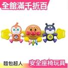 日本 麵包超人 安全座椅玩具 兒童 細菌人 紅精靈 幼兒 遊玩 車用 手推車【小福部屋】