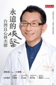 (二手書)永遠的俠醫:台灣良心林杰樑