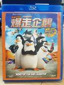 挖寶二手片-Q00-274-正版BD【馬達加斯加爆走企鵝 3D+2D】-藍光動畫
