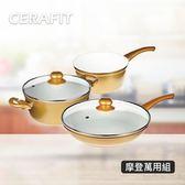 德國CERAFIT陶瓷奈米不沾鍋 (摩登萬用組)