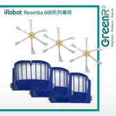 【GreenR3配件組】適用iRobot Roomba 600系列550/551/600/610/611/620/630/650/660六腳邊刷 濾網組
