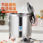 電熱不銹鋼保溫桶商用茶水桶飯桶開水桶蒸煮湯桶燒水桶雙層大容量220vJD 智慧e家