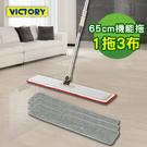 【VICTORY】鋁合金超特大機能平板拖把-1拖3布 #1025077 地板清潔 大面積 超細纖維布 360度 隙縫