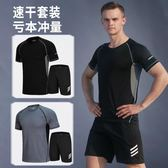 健身衣男速干短袖套裝跑步t恤緊身上衣女籃球訓練運動服裝夏寬鬆梗豆物語