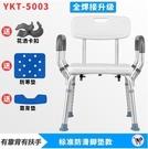 老人浴室座椅洗澡椅子凳子淋浴椅沖涼椅沐浴椅坐凳5003