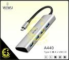 ES數位 WiWU A440 四合一轉接器 HUB智能轉接器 集線器 連接器 多功能傳輸擴充器 Type-C MacBook