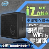 【南紡購物中心】INTEL NUC9i7QNX1 NUC kit mini PC 迷你準系統電腦(支援獨立顯卡)
