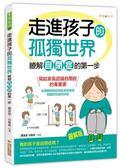 走進孩子的孤獨世界:瞭解自閉症的第一步