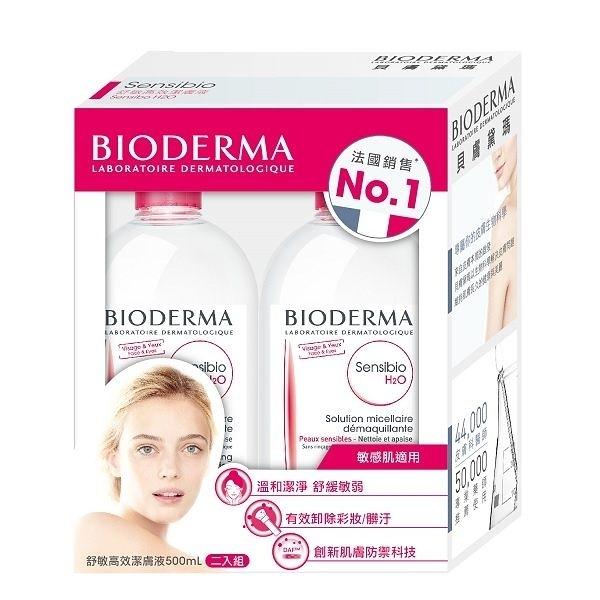 BIODERMA 貝膚黛瑪(原 貝德瑪 )舒敏高效潔膚液 500ml 二件組 效期2022.12 【淨妍美肌】