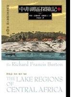 二手書博民逛書店《中非湖區探險記(上)The Lake Regions of Central Africa》 R2Y ISBN:9866319156