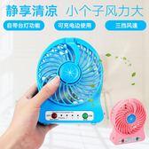 小風扇  USB風扇 迷你小電風扇便攜電扇床上學生手持台式可充電隨身小風扇220v  coco衣巷