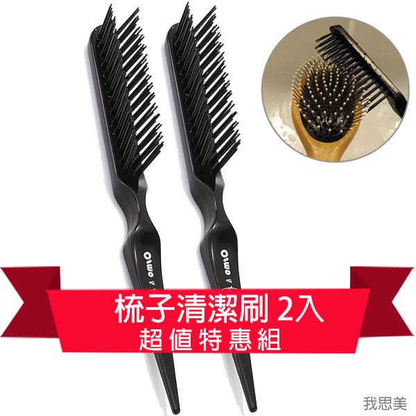Osmo 我思美梳子清潔刷 -【髮梳專用清潔刷 2入】豬鬃梳/黃金梳...都適用