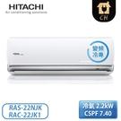 [HITACHI 日立]2-3坪 頂級N系列 變頻冷專型 分離式冷氣 RAS-22NJK_RAC-22JK1
