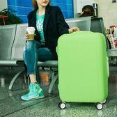 《J 精選》馬卡龍色彈力貼身行李箱保護套/防塵套(L號)