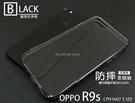 閃曜黑色系【高透空壓殼】OPPO R9s...