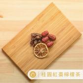 【味旅嚴選】|桂圓紅棗檸檬茶|Lemon Longan Jujube Tea|茶包|五入/組