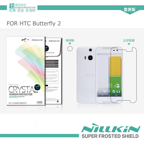 NILLKIN HTC Butterfly 2 超清防指紋保護貼含鏡頭貼 螢幕膜 高清貼