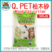 寵物FUN城市│Q PET Wood Cat Litter 松木砂 25L (崩解式貓砂/小動物適用 貓砂 木屑砂)
