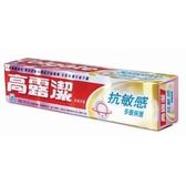 colgate高露潔抗敏感牙膏多重保護120g 【康是美】