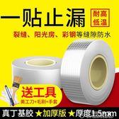 防水膠帶-強力防水膠布補漏王衛生間水龍頭止漏膠帶 提拉米蘇