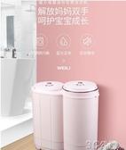 小型洗衣機 迷你洗衣機小型雙缸家用宿舍半全自動洗脫一體寶寶嬰兒童內衣內褲 3C公社YYP
