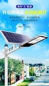 太陽能燈 戶外燈庭院燈家用大功率室外超亮led新農村照明防水路燈 【免運快出】