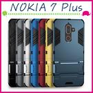 Nokia 7 Plus 6吋 鎧甲系列保護殼 自帶支架 變形盔甲手機殼 二合一手機套 全包款保護套 鋼鐵俠